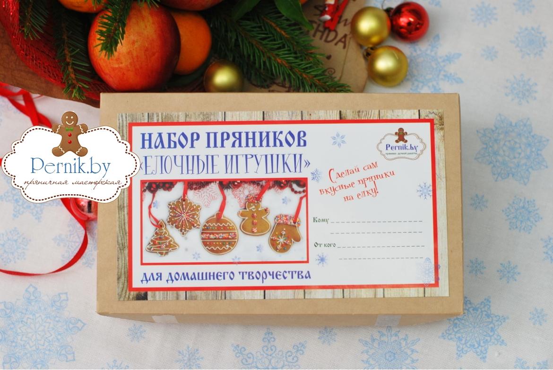 Набор пряников для домашнего творчества елочные игрушки