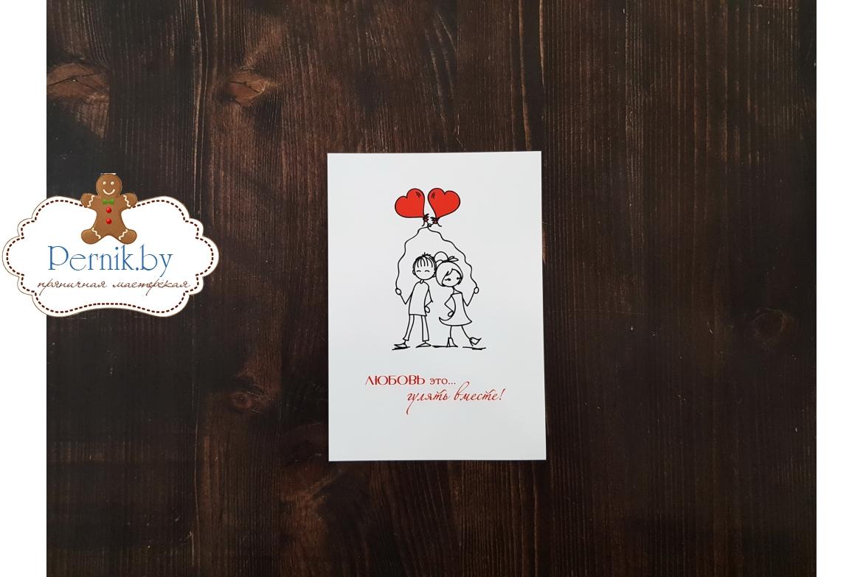Открытка Любовь - это гулять вместе...