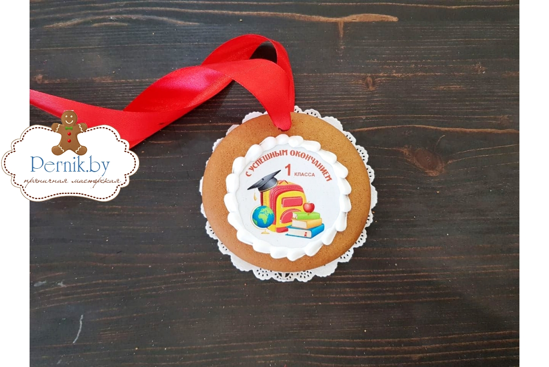 Пряничная медаль С успешным окончанием 1 класса