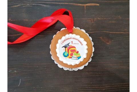 Пряничная медаль С окончанием 1 класса